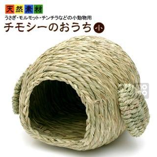 【Marukan】手工精緻提摩西草編兔窩 MR-604(MR-604草窩)