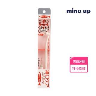 【日本 Mind Up】貓用美白牙刷(寵物牙刷 牙齒美白)