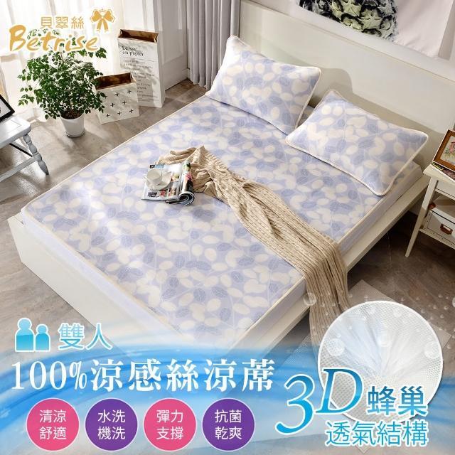 【Betrise】韓款-100%涼感絲3D減壓透氣抗菌冰涼蓆雙人三件式-可機洗款(蔓晴)/