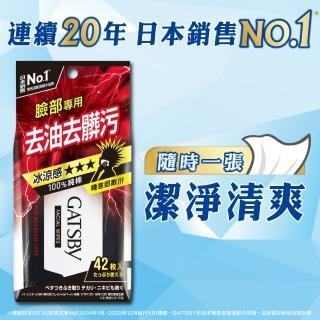 【GATSBY】潔面濕紙巾極凍型超值包42張入