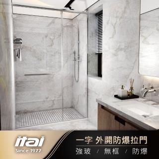 【ITAI 一太】無框一字型防爆淋浴門(皇冠5025 寬151-160*高200CM)
