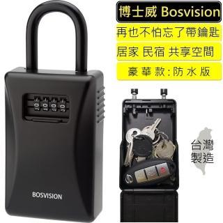 【Bosvision】短掛鉤密碼鎖鑰匙盒(鎖中鎖收納盒)