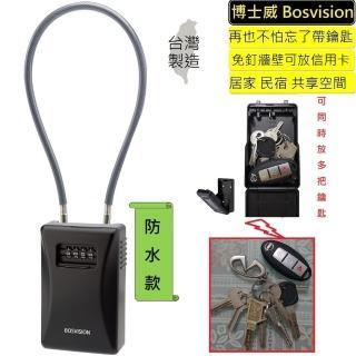 【Bosvision】長掛鉤密碼鎖鑰匙盒(鎖中鎖收納盒)