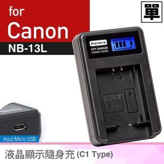 【Kamera 佳美能】液晶充電器for Canon NB-13L