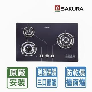 【SAKURA 櫻花】三口防乾燒節能檯面爐(G-2830KG 天然瓦斯)