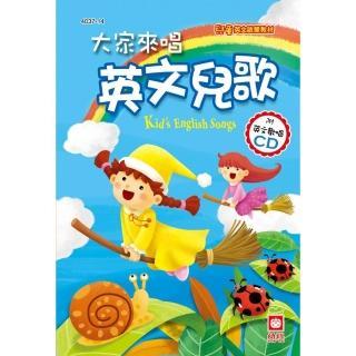 兒童啟蒙CD書:大家來唱英文兒歌