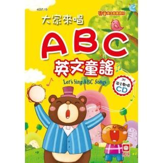 兒童啟蒙CD書:大家來唱ABC英文童謠