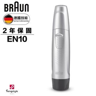 【驚爆加購】德國百靈BRAUN(耳鼻毛刀EN10)