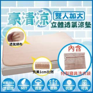 【豪清涼】立體彈性透氣水洗涼墊-雙人加大(加贈透氣枕套x2)