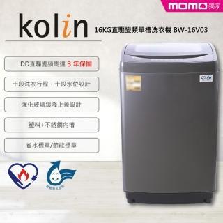 【Kolin 歌林】16KG直驅變頻單槽洗衣機-BW-16V03-BK