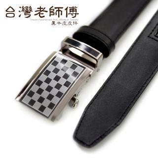 【台灣老師傅】真牛皮皮帶。63501_黑色商務棋盤格紋自動皮帶(買就隨機送 男性皮帶*1)
