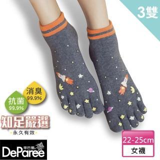 【蒂巴蕾】知足嚴選消臭抗菌乾爽5趾棉襪-火箭(3入)
