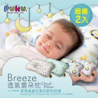 【PUKU藍色企鵝】Breeze透氣雲朵枕(超值2入組)