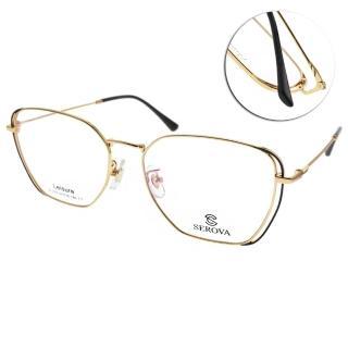 【SEROVA 光學眼鏡】時尚潮流框眼鏡(金-黑#SL253 C07)