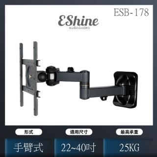 【EShine】液晶電視手臂支架 22吋-40吋適用(ESB-178)