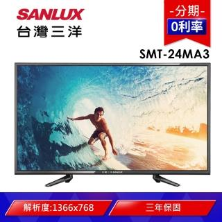 【SANLUX 台灣三洋】24型HD液晶顯示器+視訊盒(SMT-24MA3)