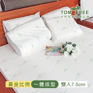 【Tom Tree】升級版斯里蘭卡7.5cm天然乳膠床墊-雙人5尺(天然乳膠 雙面護膜 一體成型 乳膠床墊)
