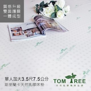 【Tom Tree】升級版斯里蘭卡7.5cm天然乳膠床墊-單人加大3.5尺(#天然乳膠 #雙面護膜 #一體成型 #乳膠床墊)