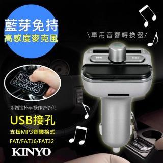 【KINYO】藍牙免持車用音響轉換器 ADB-95(附遙控器)