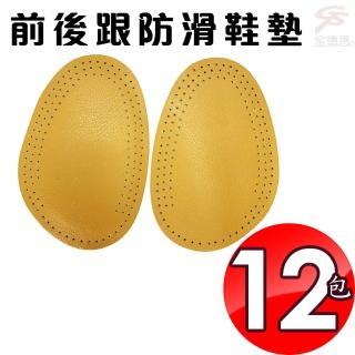 【12組】一組兩個 雙層純牛皮止滑鞋墊(台灣製造/男女適用/皮鞋/高跟鞋/休閒鞋)