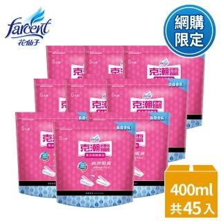 【克潮靈】集水袋補充包45入-晨露香氛(45入/箱-箱購)