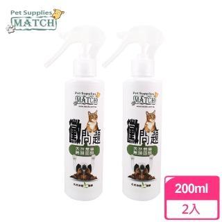 【MATCH】《黴問題》天然黴菌噴劑200ml*2瓶 特賣價(抗菌 防止黴菌感染)