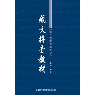 【諦聽文化】藏文拼音教材(2CD+1書)