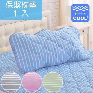 【LooCa】新一代酷冰涼保潔枕頭墊1入(條紋-共4色)