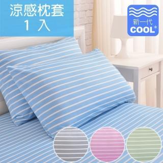 【LooCa】新一代酷冰涼枕頭套1入(條紋-共4色)