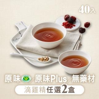 【田原香-林志玲推薦】原味/原味Plus/無藥材滴雞精2盒(共40入;60ml/包