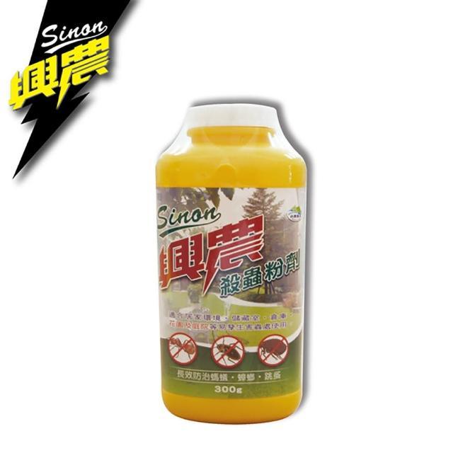 【興農】殺蟲粉劑300g(適用室內外害蟲防治)