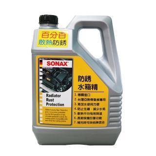 【SONAX】防銹水箱精(4000ml)