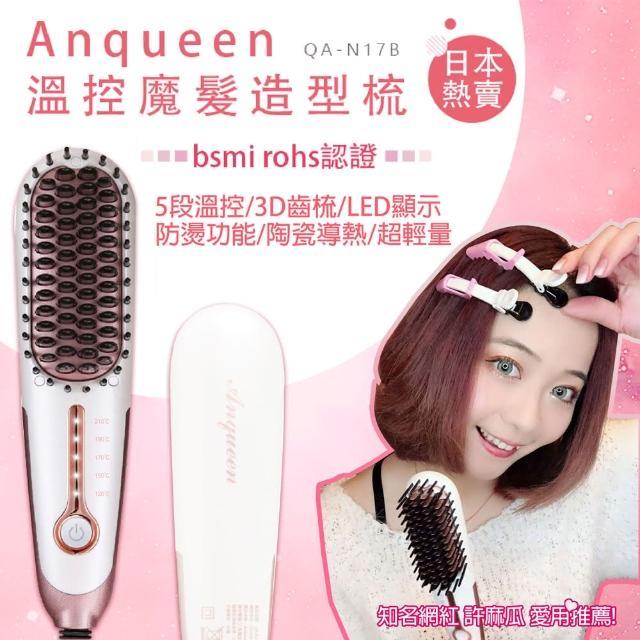 【ANQUEEN】帶線溫控魔髮造型梳
