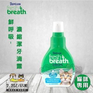 【Fresh breath 鮮呼吸】濃縮潔牙滴露-2.2oz/65ml(貓咪專用)