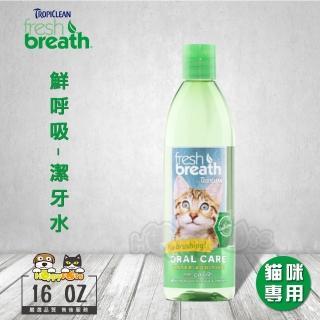 【Fresh breath 鮮呼吸】潔牙水-16oz/473ml(貓咪專用)