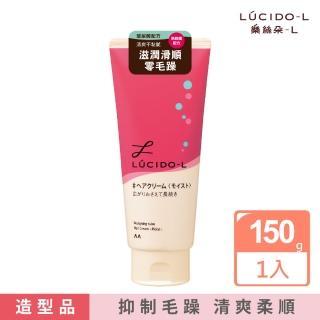 【LUCIDO-L樂絲朵-L】保濕整髮造型乳150g