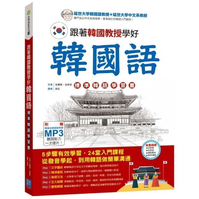 跟著韓國教授學好韓國語:標準韓語學習書   拾書所