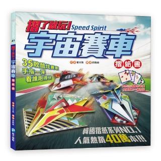 摺了就玩!宇宙賽車摺紙書「教學本+色紙本」