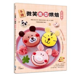 手繪微笑造型烘焙食譜書: 療癒巧克力塔 x 酥脆奶油泡芙 x 甜心卡士達捲 可愛動物裝飾大集合