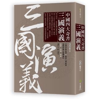 中國四大奇書‧三國演義