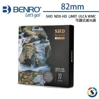 【BENRO百諾】可調式減光鏡 SHD NDX-HD LIMIT ULCA WMC -82mm(勝興公司貨)