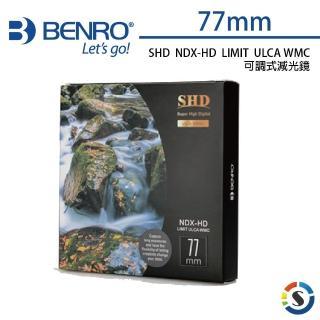 【BENRO百諾】可調式減光鏡 SHD NDX-HD LIMIT ULCA WMC -77mm(勝興公司貨)