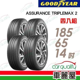 【GOODYEAR 固特異】ASSURANCE TRIPLEMAX 2 溼地操控性能輪胎_四入組_185/65/14(ATM2)