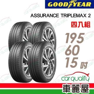【GOODYEAR 固特異】ASSURANCE TRIPLEMAX 2 溼地操控性能輪胎_四入組_195/60/15(ATM2)