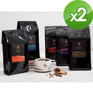 【湛盧咖啡】行家系列風味大磅數5選2(908g/包 精品咖啡 莊園咖啡 絕對100%新鮮現烘)