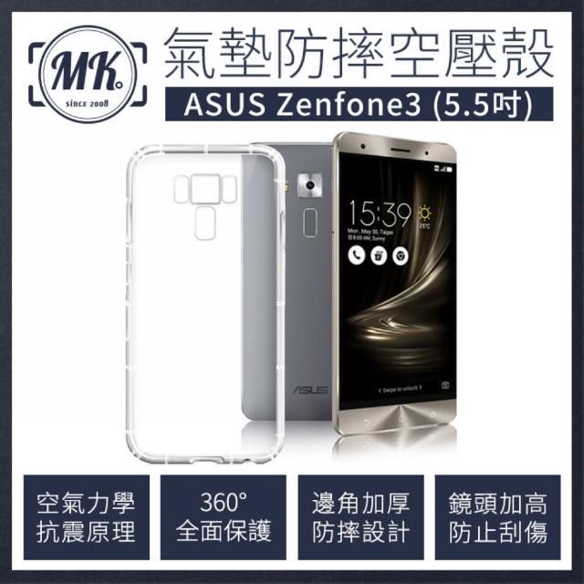 【MK馬克】ASUS Zenfone3 5.5吋 ZE552KL  空壓氣墊防摔保護軟殼 手機殼 空壓殼 氣墊殼