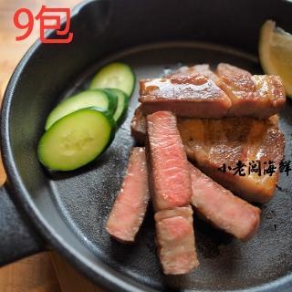 【小老闆】西班牙伊比利Bellota級梅花豬排X9包(200g/包加碼送伊比利梅花豬排一包)