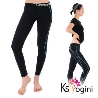 【KS yogini】線條彈力透氣修身運動褲 瑜珈褲(藍色)