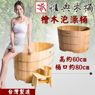 【雅典木桶】緬甸 特級檜木 完美工藝 芳香氣味 抗菌 長80CM 檜木 泡澡桶 泡澡
