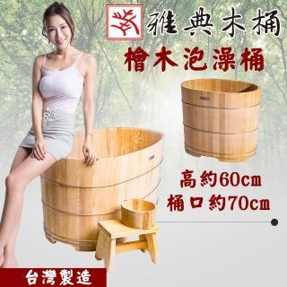 【雅典木桶】緬甸 特級檜木 完美工藝 芳香氣味 抗菌 長70CM 檜木 泡澡桶 泡澡